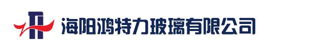 烟台威海青岛中空玻璃-夹胶玻璃-钢化玻璃-海阳鸿特力玻璃有限公司